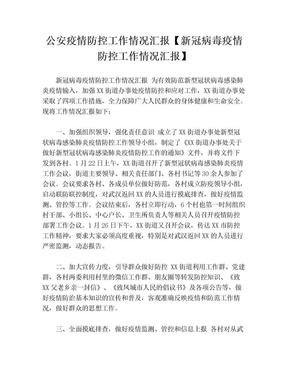 公安疫情防控工作情况汇报【新冠病毒疫情防控工作情况汇报】.doc