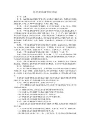 中央生态环境保护督察工作规定全文及解读.docx