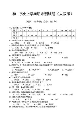 初一历史上学期期末测试题.doc