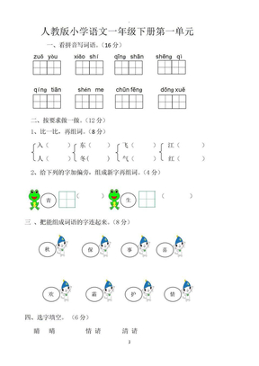 部编版小学一年级下册语文单元测试卷(全册)95176.doc