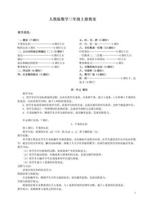 小学数学三年级上册教案.doc