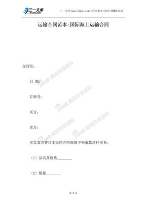 运输合同范本-国际海上运输合同.docx