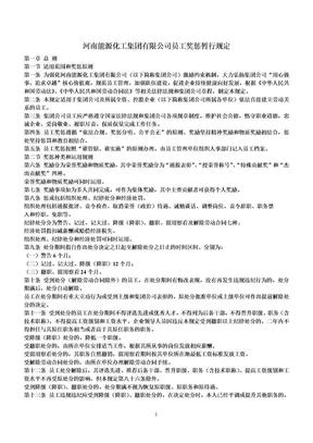 河南能源化工集团有限公司员工奖惩暂行规定.doc