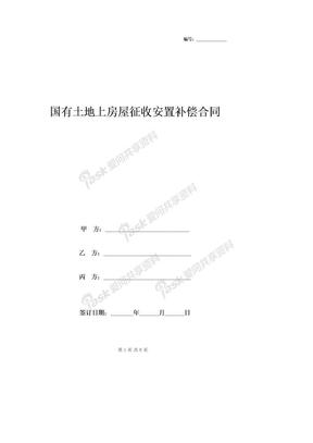 国有土地上房屋征收补偿安置合同协议范本模板 三方-在行文库.doc
