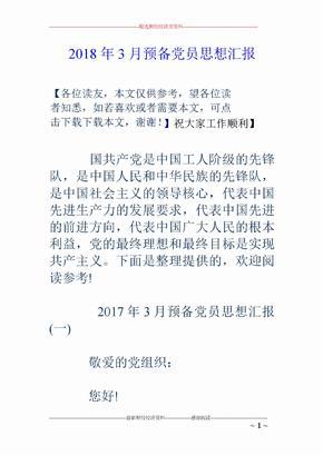 18年3月预备党员思想汇报.doc