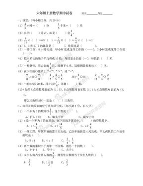 人教版六年级上学期数学期中测试题7.doc