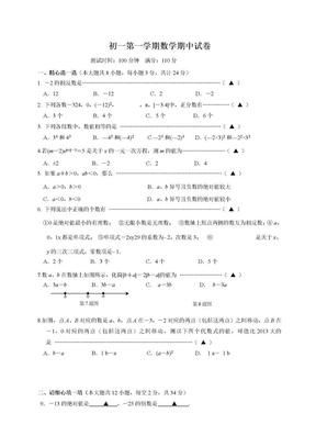 初一第一学期数学期中试卷(含答案).doc