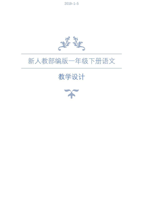 新人教部编版一年级下册语文全册教案教学设计【精品】.docx