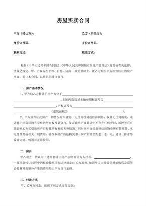 二手商铺买卖合同.pdf