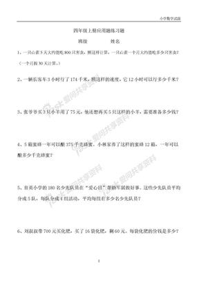 人教版小学四年级上册数学应用题专项练习题.doc