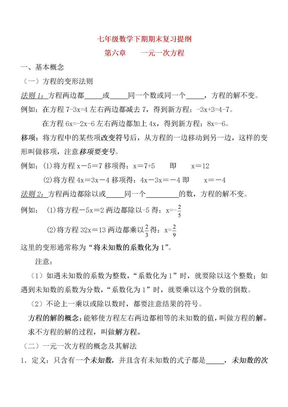 华东师范大学出版社七年级下册数学知识点总结.doc