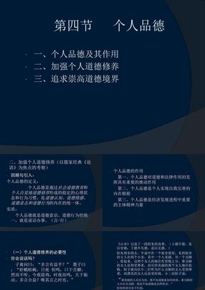 个人品德养成中的道德和法律3.ppt