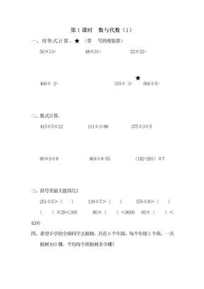 人教版2019年春三年级下册数学全册课堂作业设计.docx