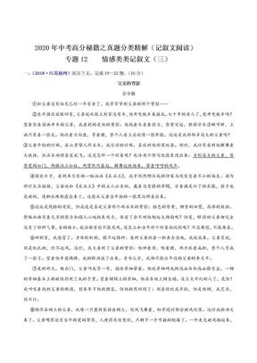 2020年中考语文记叙文阅读高分秘籍专题12 情感类记叙文(三).doc