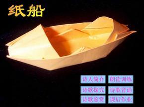 《纸船》课件.ppt