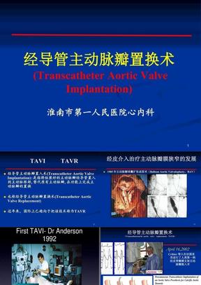 经导管主动脉瓣置换术PPT课件.ppt