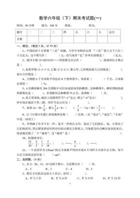 六年级数学毕业试题(西师版)汇总.doc