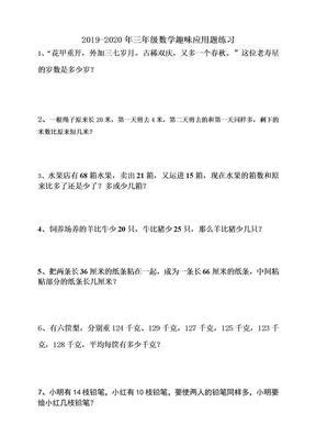 2019-2020年三年级数学趣味应用题练习.doc