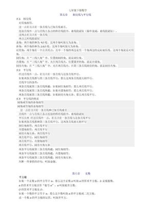 七年级下册数学复习提纲(人教版.doc