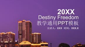 教学培训通用PPT模板.pptx
