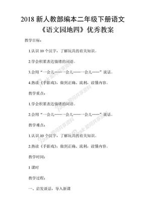 2018新人教部编本二年级下册语文《语文园地四》优秀教案.doc