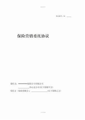 保险代理协议.doc