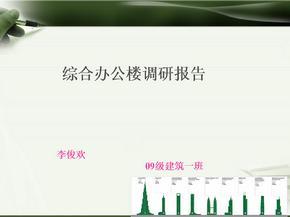 综合办公楼调研报告.ppt