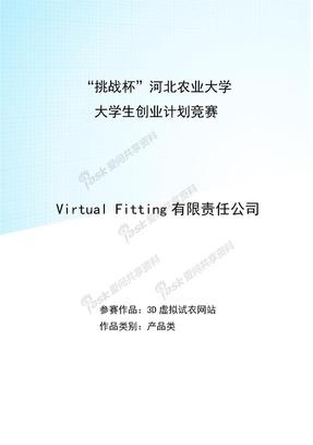 3D虚拟试衣网站创业计划书.doc