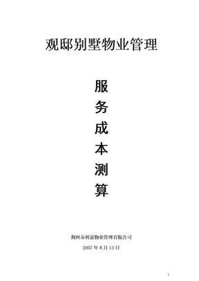 观邸别墅物业管理成本测算(全).doc