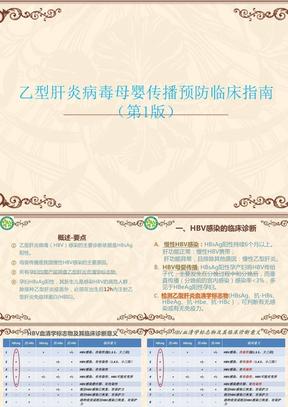 乙型肝炎病毒母婴传播预防临床指南  ppt课件.ppt