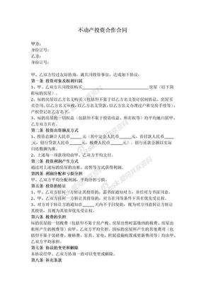 2019年新不动产投资合作合同.docx
