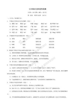 七年级上册语文测试题.doc