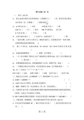 五年级上册数学期中试题测试卷(B)卷_冀教版(含答案).doc