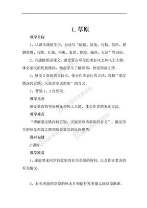 人教版小学五年级语文下册全册教案.doc