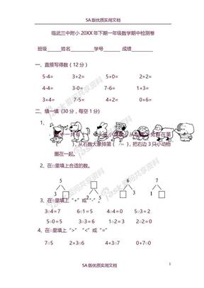 【5A文】《小学数学一年级第一学期期中考试卷》.doc