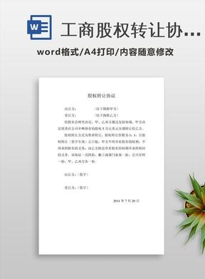 工商股权转让协议.doc