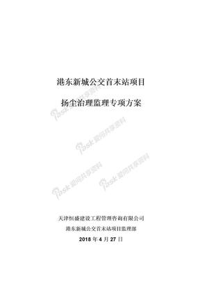 扬尘治理监理方案.doc