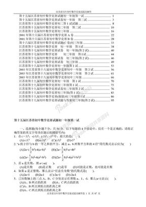 江苏省历年初中数学竞赛试题及解答(共23份).doc