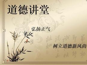 道德讲堂课件-忠诚.ppt