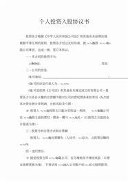 个人投资入股协议书.pdf