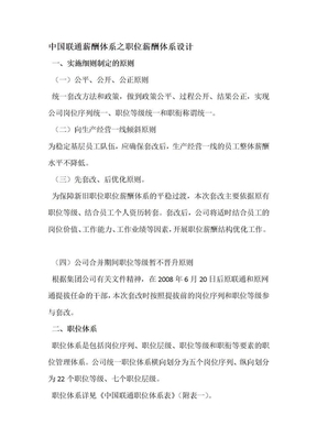 中国联通薪酬体系之职位薪酬体系设计.docx