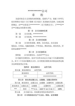 注册公司章程范本.docx