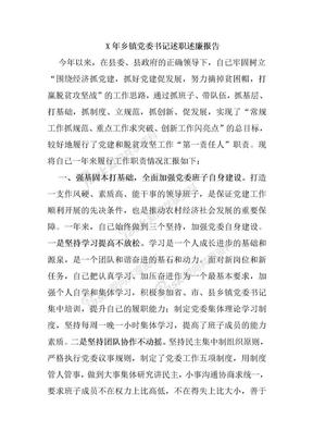 2020年乡镇党委书记述职述廉报告.docx