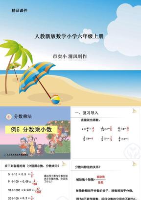 人教新版数学小学六年级上册例5分数乘小数.ppt