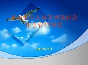 《事业单位人事管理条例》及其配套制度讲义PPT.ppt