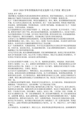 2019-2020学年苏教版高中语文选修7孔子世家 课文全译.doc