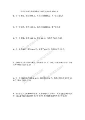 小学六年级北师大版数学上册百分数应用题练习题.docx