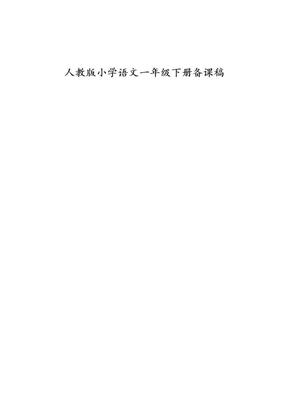 人教版一年级语文下册备课教案.doc