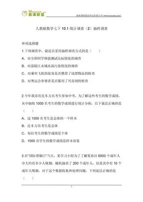 人教版数学七年级下第十章习题 10.1统计调查(2)抽样调查册.docx