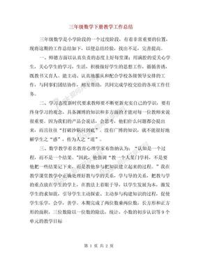 三年级数学下册教学工作总结.doc